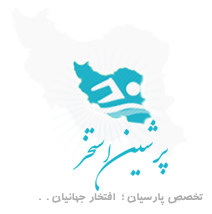 persian-pool-logo1
