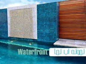 نمونه ساخت آب نما