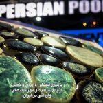 سرامیک پرسلانی وارداتی لاکچری-porcelain tile-pools