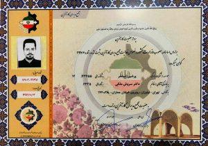Certificate001-a-persianPool